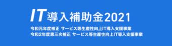 kanaeuがIT導入支事業者に援認されました!