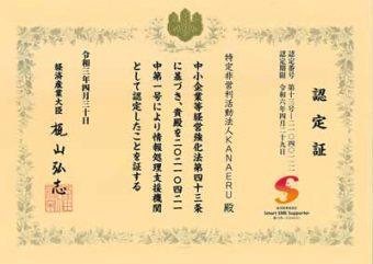 経済産業省認定「スマートSMEサポーター」に認定されました